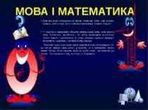 МОВА І МАТЕМАТИКА Будь-яка мова складається зі звуків, символів, букв, слів, ...