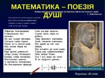 МАТЕМАТИКА – ПОЕЗІЯ ДУШІ Багато задач написано нашими пращурами у віршованій ...