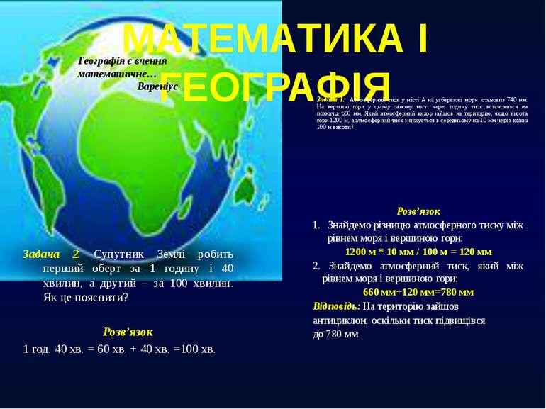 МАТЕМАТИКА І ГЕОГРАФІЯ Задача 1. Атмосферний тиск у місті А на узбережжі моря...