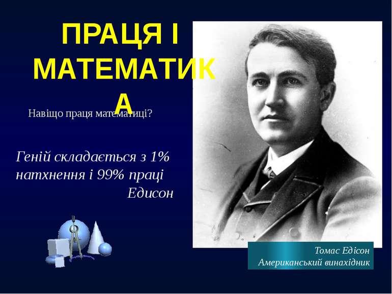 Геній складається з 1% натхнення і 99% праці Едисон Навіщо праця математиці? ...