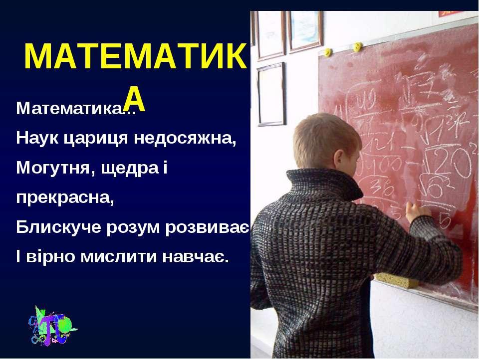 МАТЕМАТИКА Рахунок і обчислення – основа порядку в голові. Йоганн Генріх Пест...