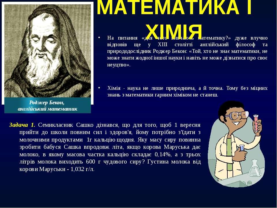 На питання «для чого вивчають математику?» дуже влучно відповів ще у XIII сто...