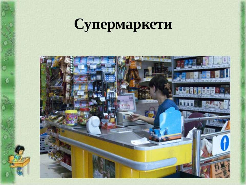 Супермаркети