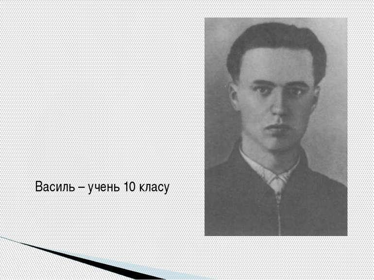 Василь – учень 10 класу