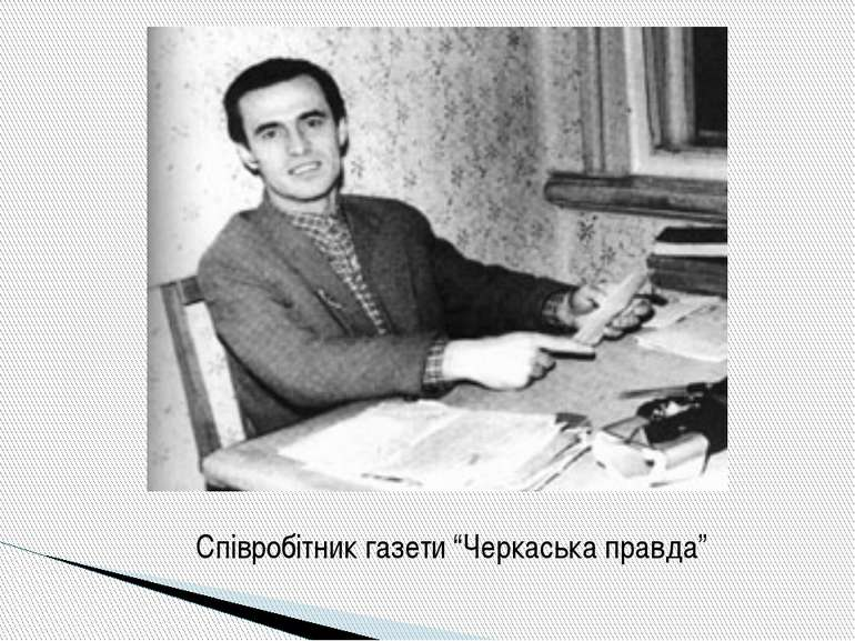 """Співробітник газети """"Черкаська правда"""""""