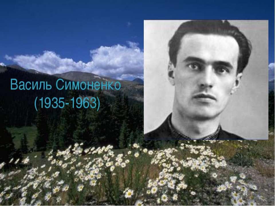Василь Симоненко (1935-1963)