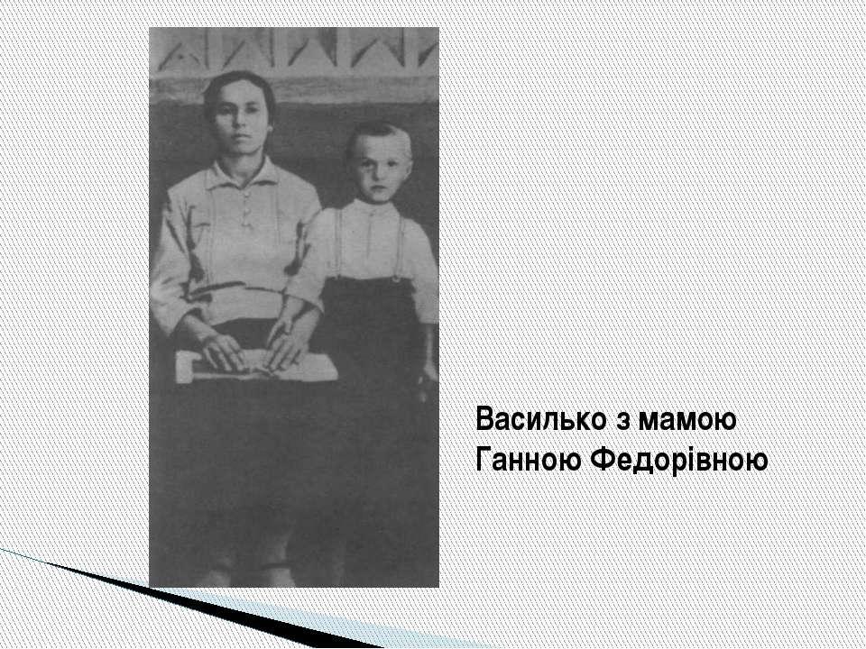 Василько з мамою Ганною Федорівною