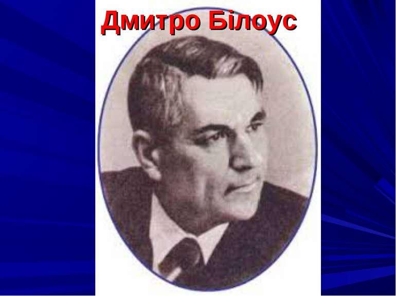 Дмитро Білоус
