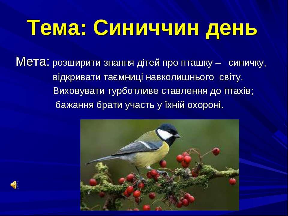 Тема: Синиччин день Мета: розширити знання дітей про пташку – синичку, відкри...