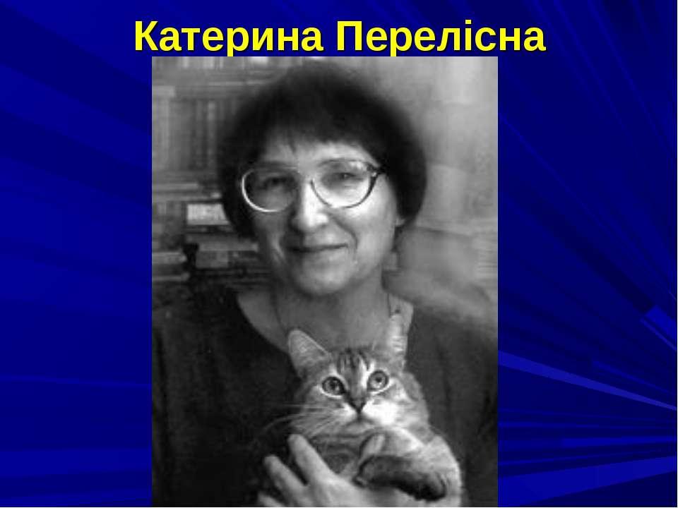 Катерина Перелісна
