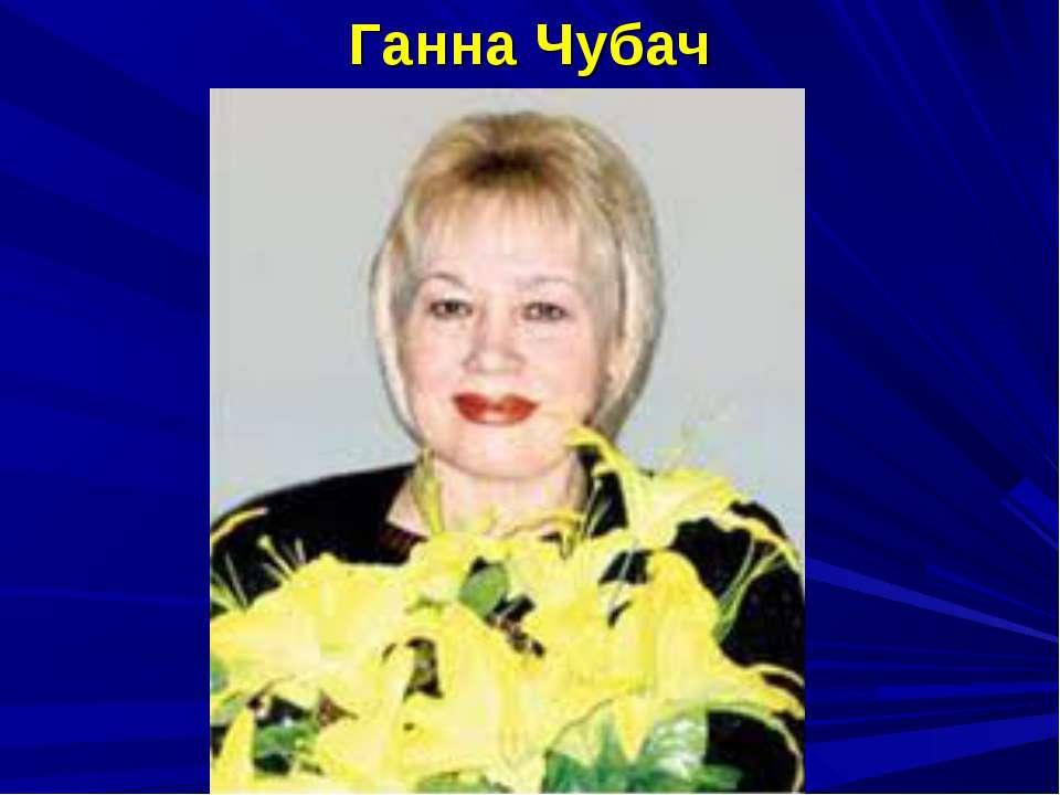 Ганна Чубач