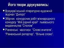 """Його твори друкувались: Всеукраїнський літературно-художній журнал """"Дніпро"""" З..."""