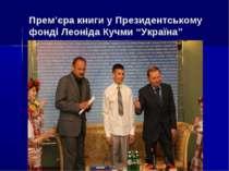 """Прем'єра книги у Президентському фонді Леоніда Кучми """"Україна"""""""