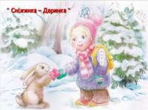 """"""" Сніжинка – Даринка """""""