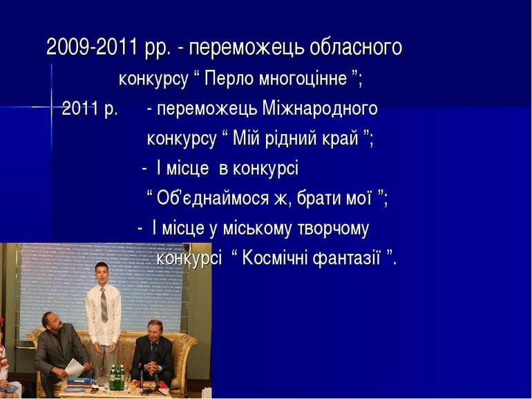 """2009-2011 рр. - переможець обласного конкурсу """" Перло многоцінне """"; 2011 р. -..."""