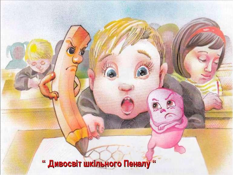 """"""" Дивосвіт шкільного Пеналу """""""