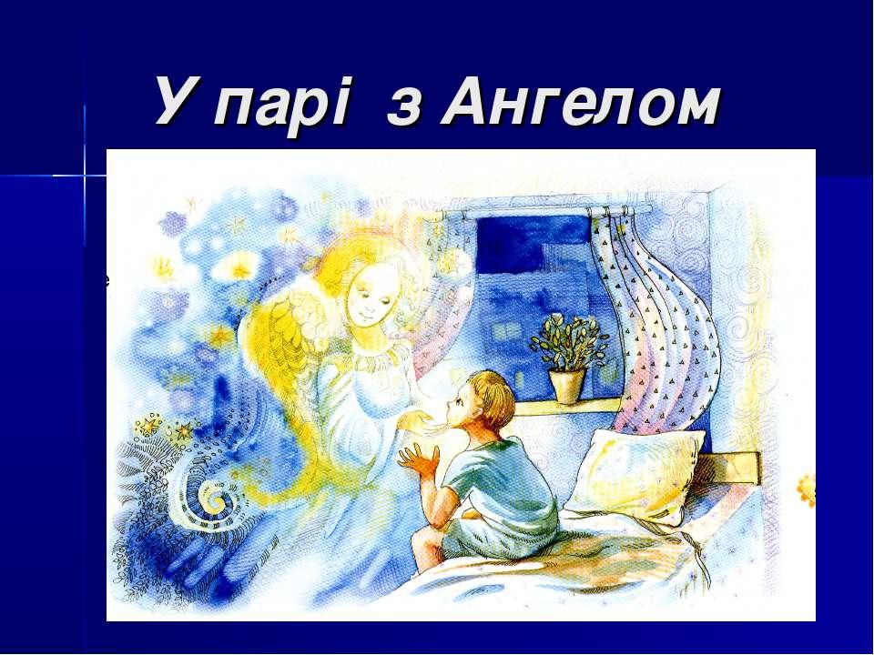 У парі з Ангелом