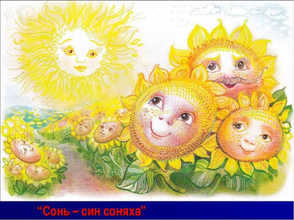 """""""Сонь – син соняха"""""""