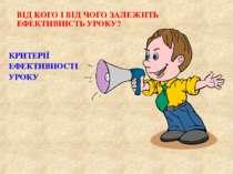 ВІД КОГО І ВІД ЧОГО ЗАЛЕЖИТЬ ЕФЕКТИВНІСТЬ УРОКУ? КРИТЕРІЇ ЕФЕКТИВНОСТІ УРОКУ