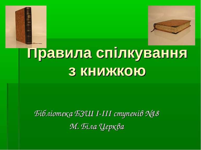 Правила спілкування з книжкою Бібліотека БЗШ I-III ступенів №18 М. Біла Церква