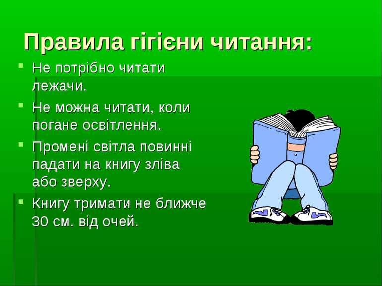 Правила гігієни читання: Не потрібно читати лежачи. Не можна читати, коли пог...