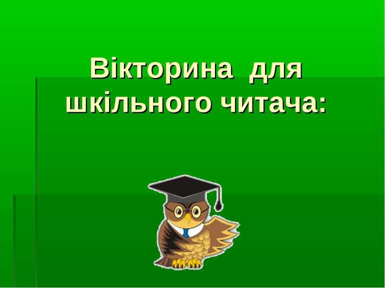 Вікторина для шкільного читача:
