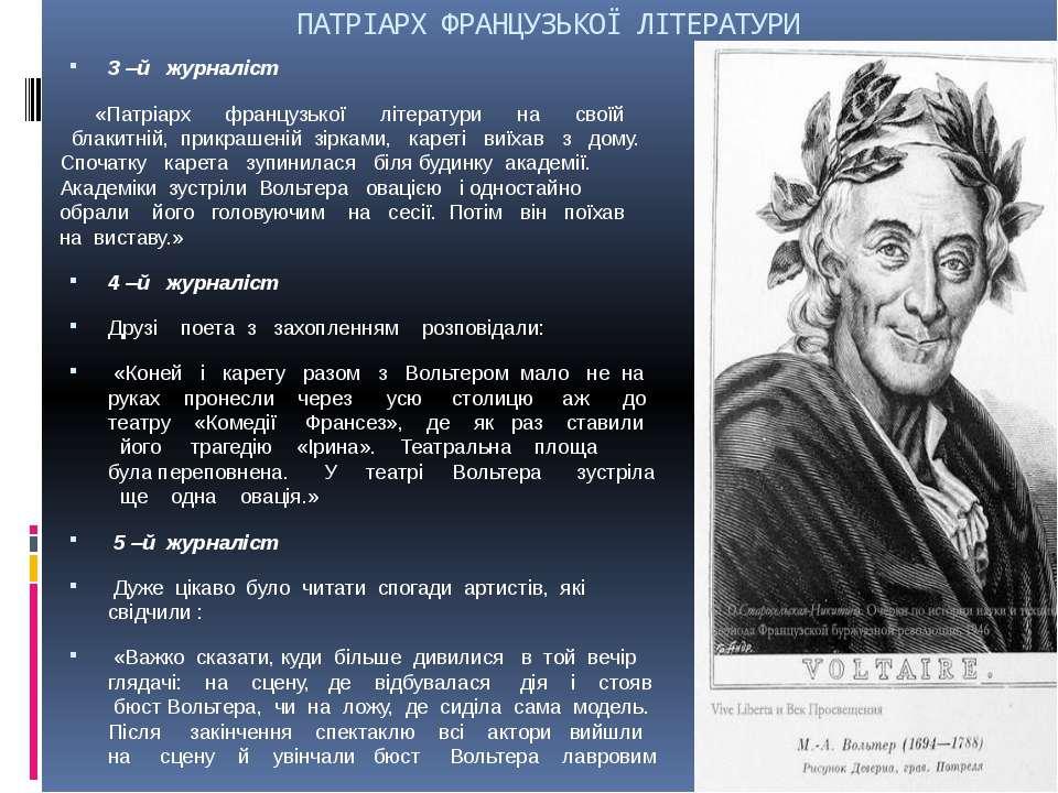 ПАТРІАРХ ФРАНЦУЗЬКОЇ ЛІТЕРАТУРИ 3 –й журналіст «Патріарх французької літерату...