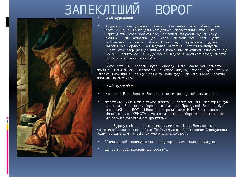 ЗАПЕКЛІШИЙ ВОРОГ 4 –й журналіст Єдиному, кому довіряв Вольтер, був небіж абат...