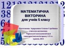 МАТЕМАТИЧНА ВІКТОРИНА для учнів 5 класу Підготовлена Задорожною Оленою Сергії...