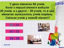 У двох кімнатах 68 учнів. Коли з першої кімнати вийшли 20 учнів, а з другої –...