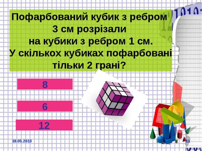 Пофарбований кубик з ребром 3 см розрізали на кубики з ребром 1 см. У скілько...
