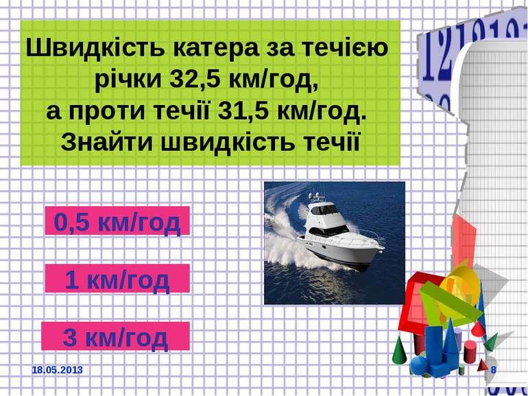 Швидкість катера за течією річки 32,5 км/год, а проти течії 31,5 км/год. Знай...