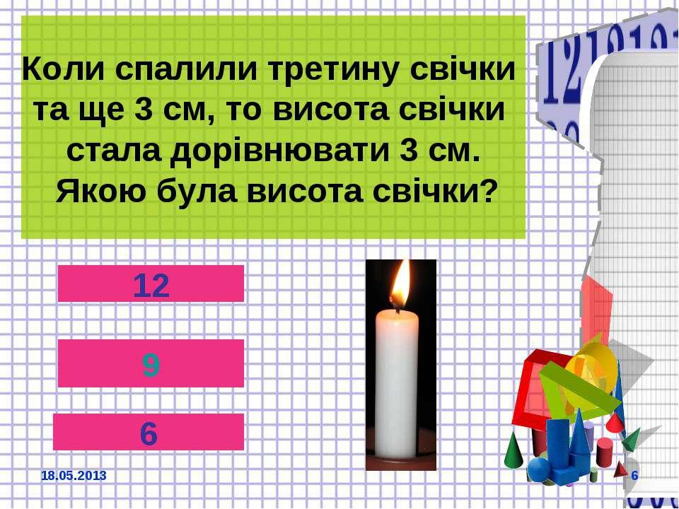 Коли спалили третину свічки та ще 3 см, то висота свічки стала дорівнювати 3 ...