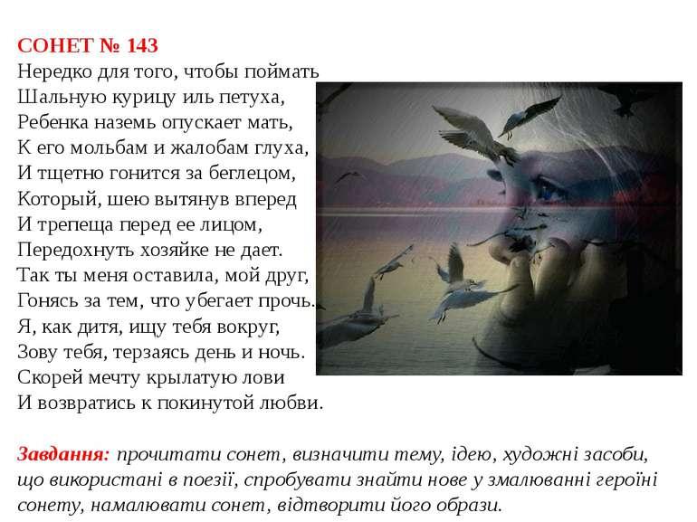 СОНЕТ № 143 Нередко для того, чтобы поймать Шальную курицу иль петуха, Ребенк...