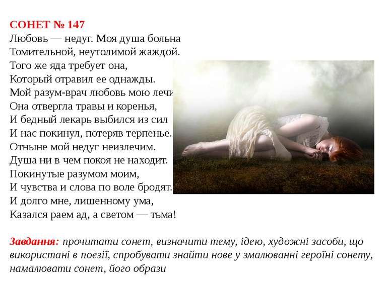 СОНЕТ № 147 Любовь — недуг. Моя душа больна Томительной, неутолимой жаждой. Т...