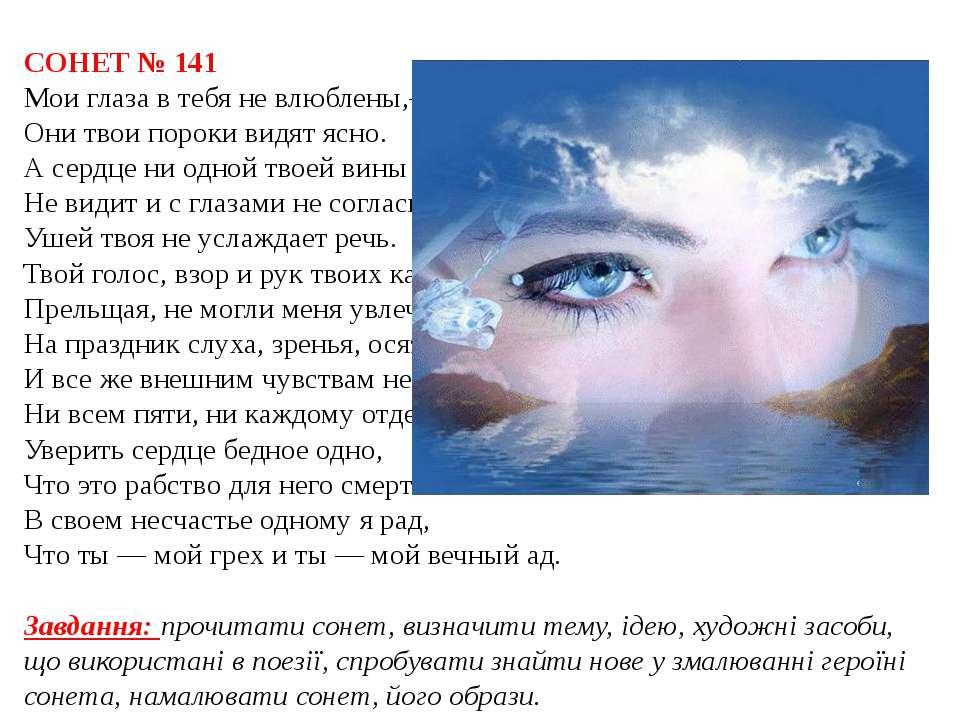 СОНЕТ № 141 Мои глаза в тебя не влюблены,— Они твои пороки видят ясно. А серд...