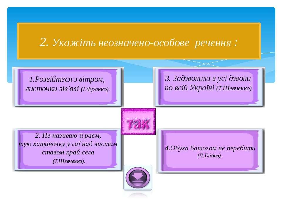 2. Укажіть неозначено-особове речення : 3. Задзвонили в усі дзвони по всій Ук...