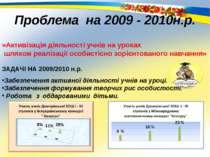 Проблема на 2009 - 2010н.р. «Активізація діяльності учнів на уроках шляхом ре...