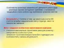 Актуальність її полягає в тому, що українська освіта XXI століття потребує ка...