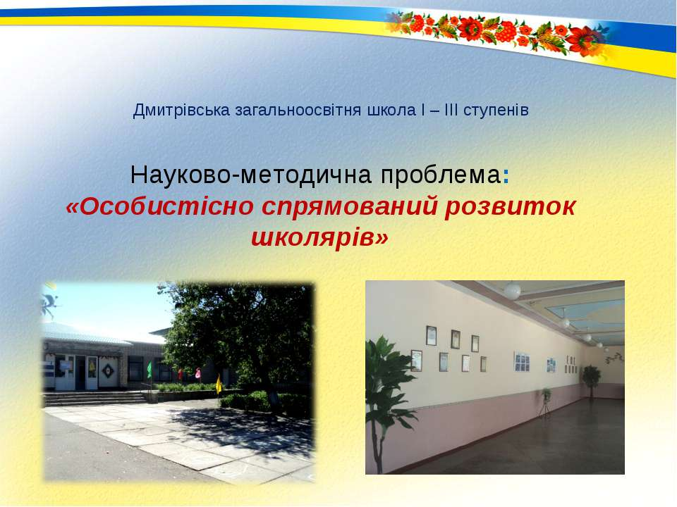 Дмитрівська загальноосвітня школа І – ІІІ ступенів Науково-методична проблема...