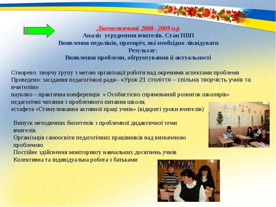 Діагностичний 2008– 2009 н.р Аналіз утруднення вчителів. Стан НВП Виявлення н...