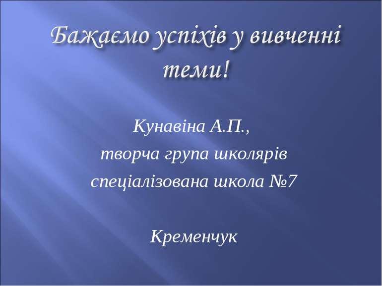 Кунавіна А.П., творча група школярів спеціалізована школа №7 Кременчук