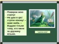 Поверни мою стрілу! Не дам я цієї стріли нікому! – каже жаба. – Віддам тільки...