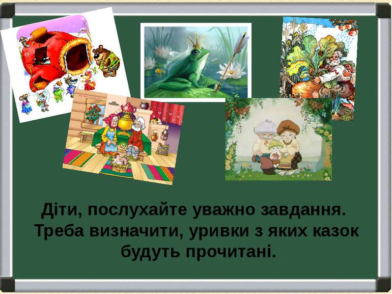 Діти, послухайте уважно завдання. Треба визначити, уривки з яких казок будуть...