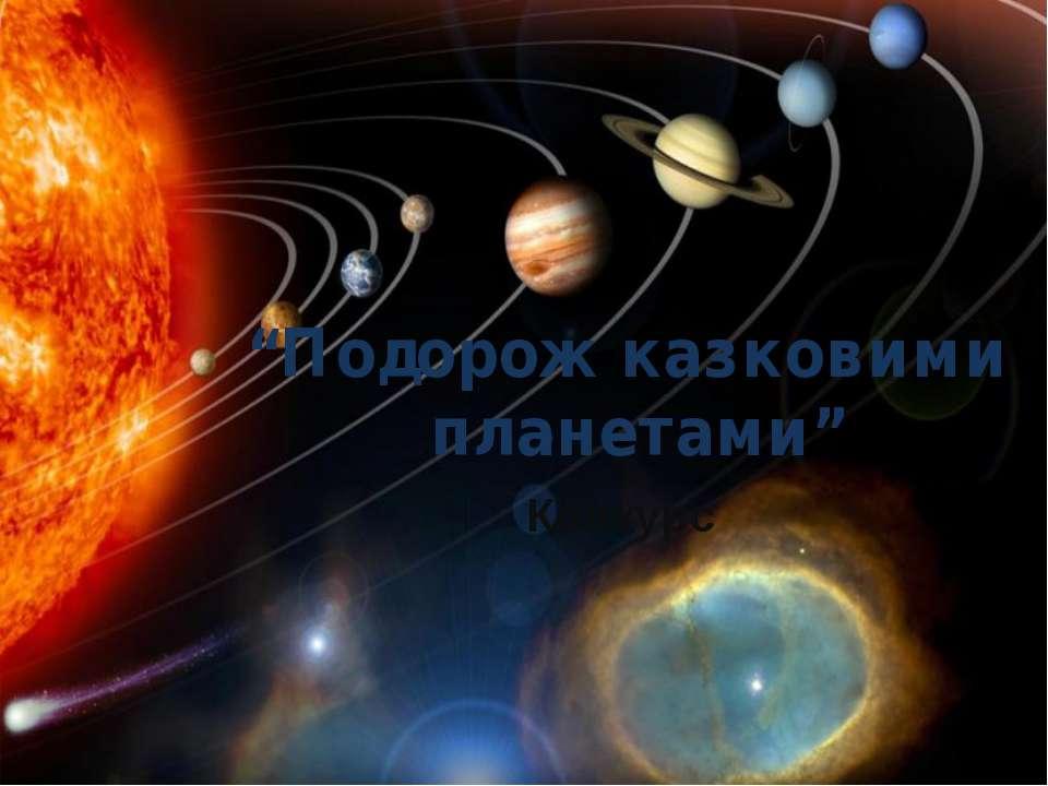 """""""Подорож казковими планетами"""" Конкурс"""