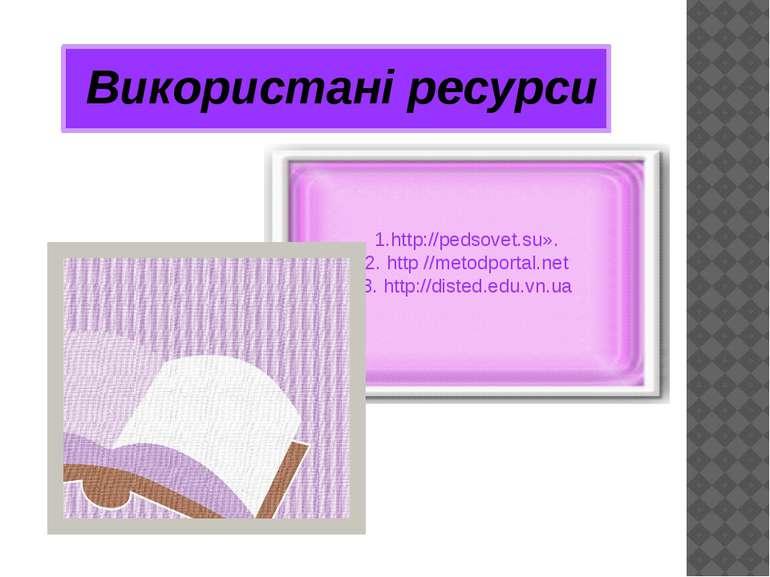 1.http://pedsovet.su». 2. http //metodportal.net 3. http://disted.edu.vn.ua В...