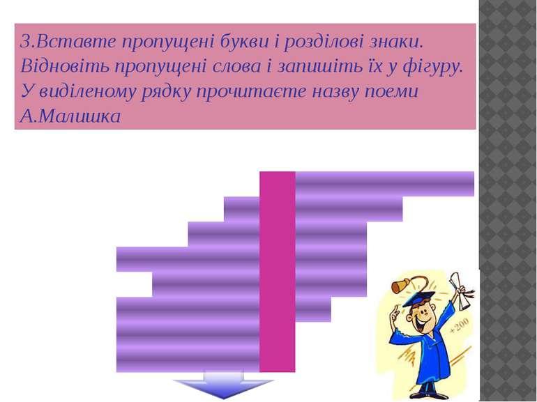 3.Вставте пропущені букви і розділові знаки. Відновіть пропущені слова і запи...