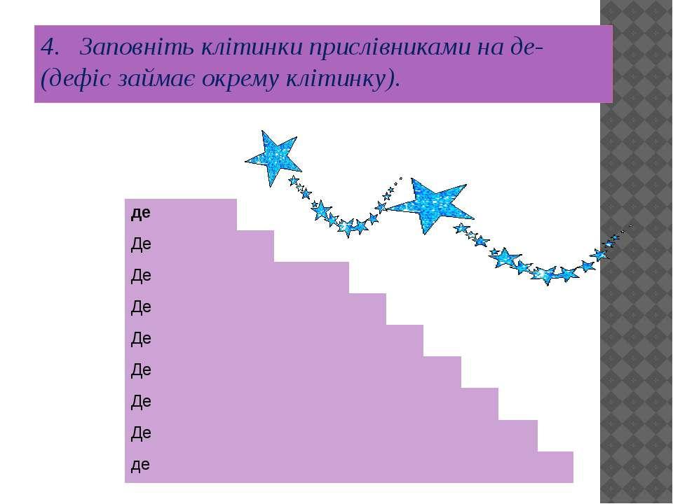 4. Заповніть клітинки прислівниками на де- (дефіс займає окрему клітинку). де...