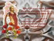 Жил в III веке в городе Тернии (Римская империя) Святой великомученик Валенти...