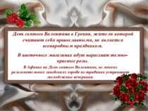День святого Валентина в Греции, жители которой считают себя православными, н...